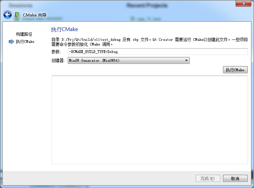 设置CMake参数为Debug构建模式
