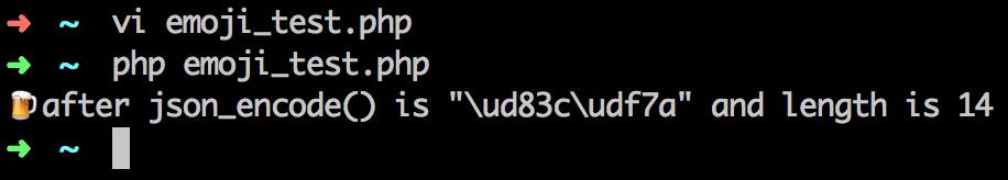 emoji_json_encode_test