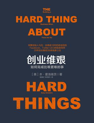 The.Hard.Thing.About.Hard.Things
